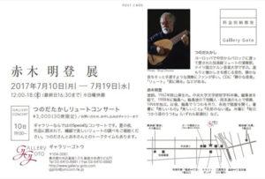 つのだたかし Gallery Concert