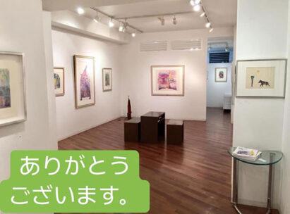 大久保澄子展 昨年11月開催。